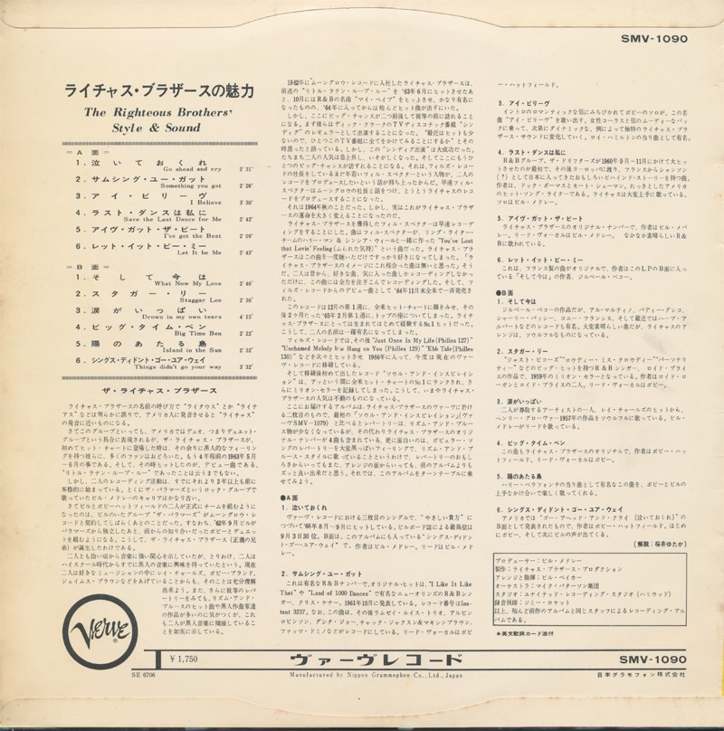 Righteous Brothers Japanese Verve Vinyl Albums